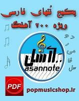 کتاب نت فارسی 200 آهنگ